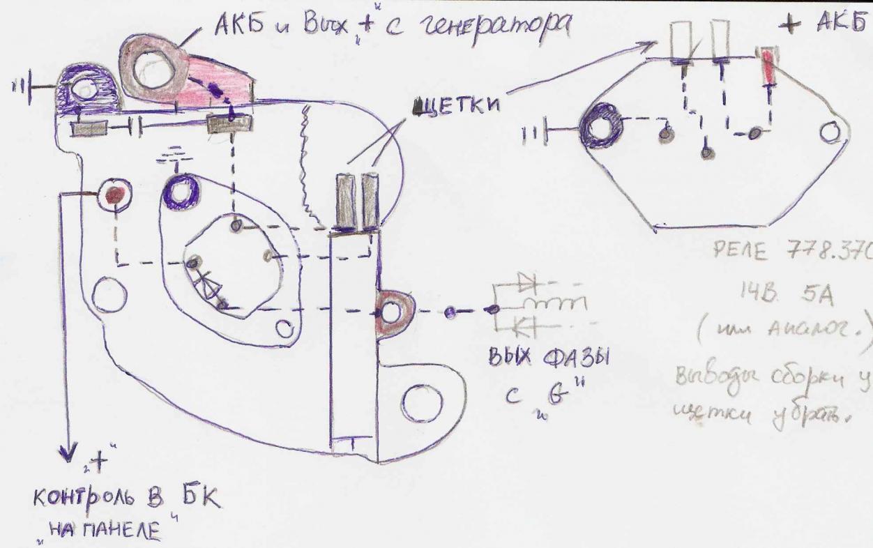 схема подключение реле генератора на ваз