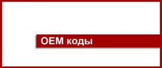Подборка ОЕМ кодов Fiat Albea