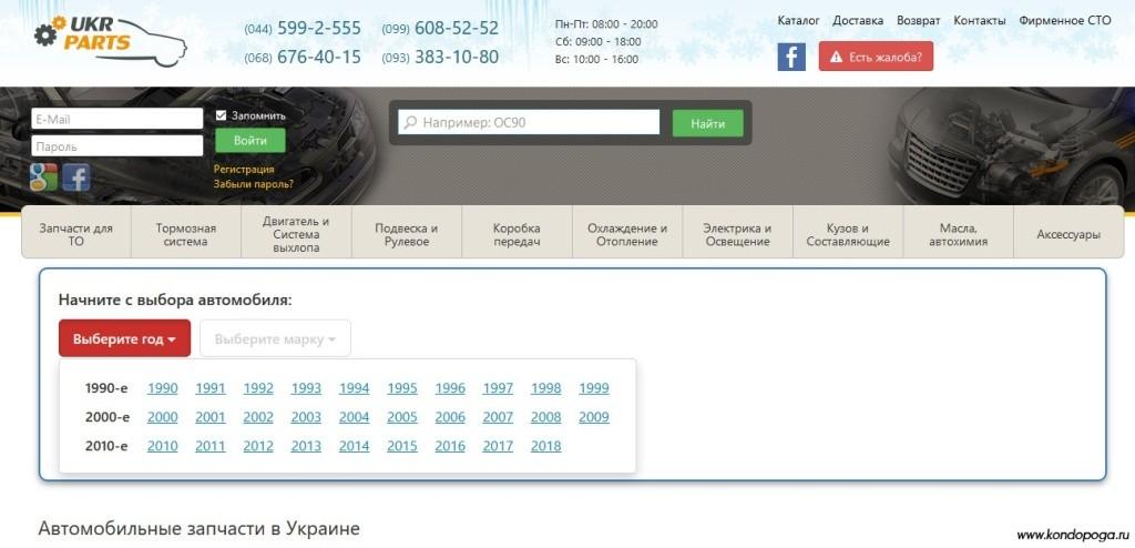 Чем может помочь ukrparts.com.ua?