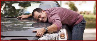 Где узнать, как правильно эксплуатировать свой автомобиль?