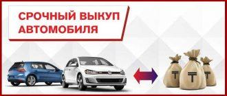 Продаём автомобиль с помощью проверенной компании