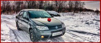 Подготовка автомобиля Fiat Albea к зиме