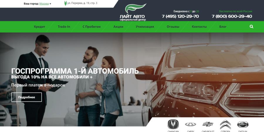 Лайт Авто – лидер московского рынка автомобилей