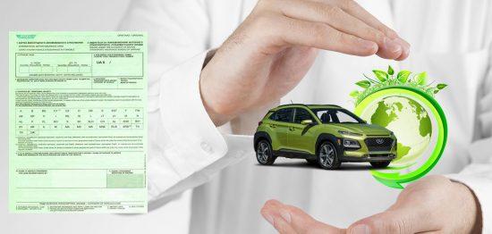 Зачем нужна зелёная карта вашему автомобилю?