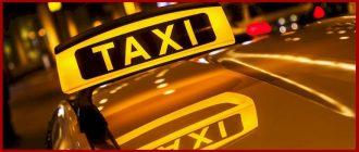 Качественное такси – неотъемлемая часть комфортной и успешной жизни