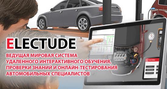 LMS ELECTUDE: мультиязычная платформа, ориентированная на автоспециалистов